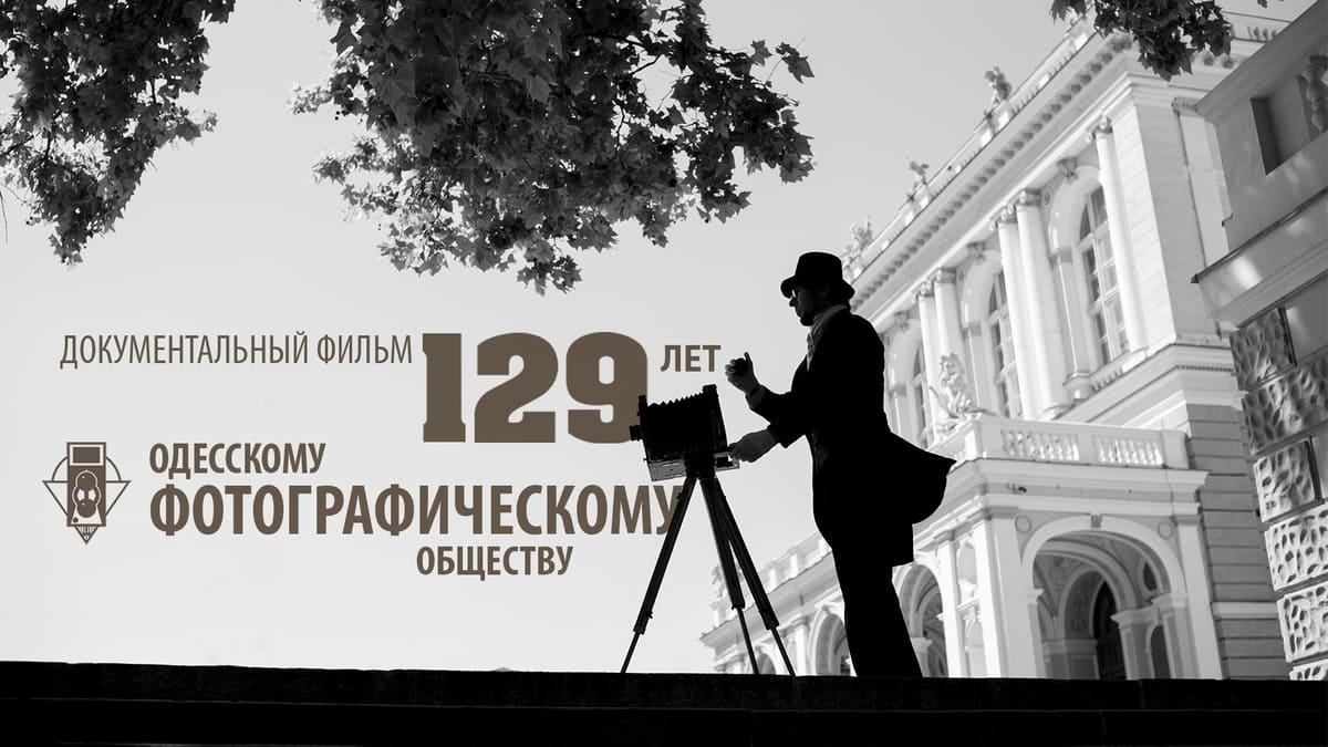 129 лет старейшему научному фотографическому обществу 1