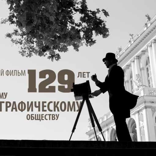 129 лет старейшему научному фотографическому обществу 36