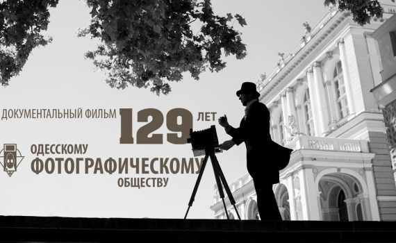 129 лет старейшему научному фотографическому обществу 7