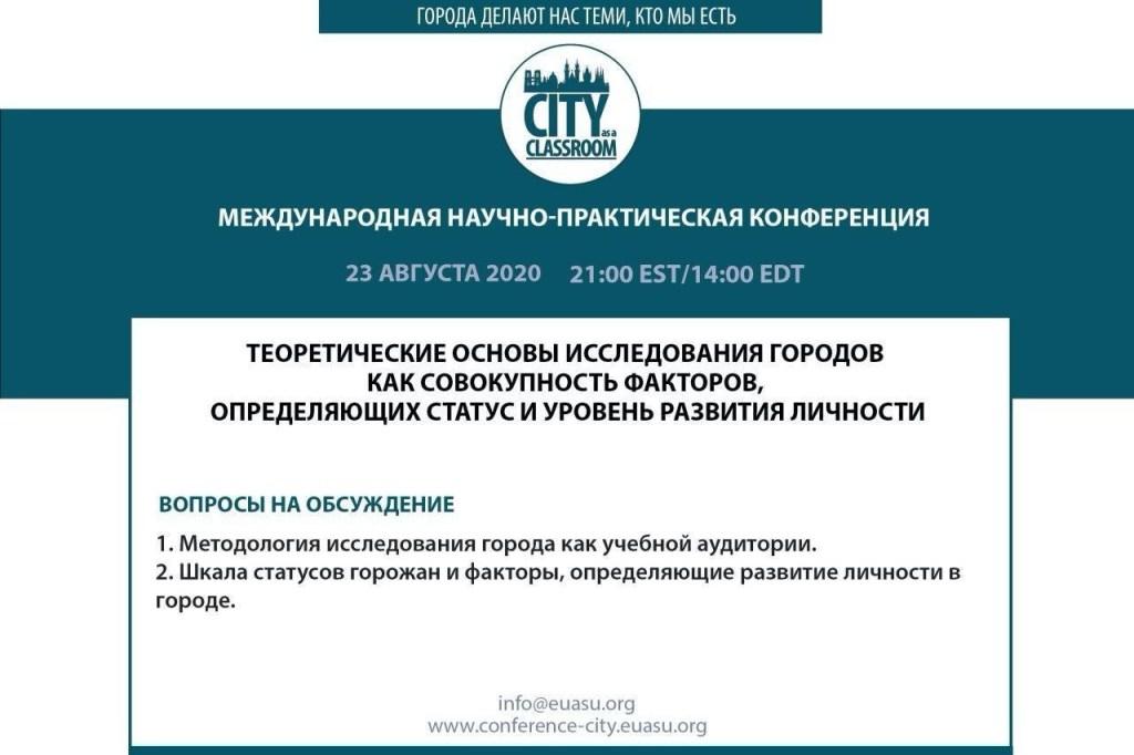 Теоретические основы исследования городов как совокупность факторов, определяющих статус и уровень развития личности 2