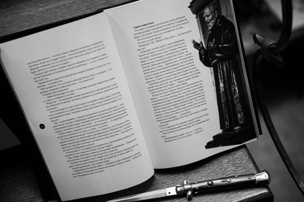 «История одного святого»: новая амальгамная книга ученого 3