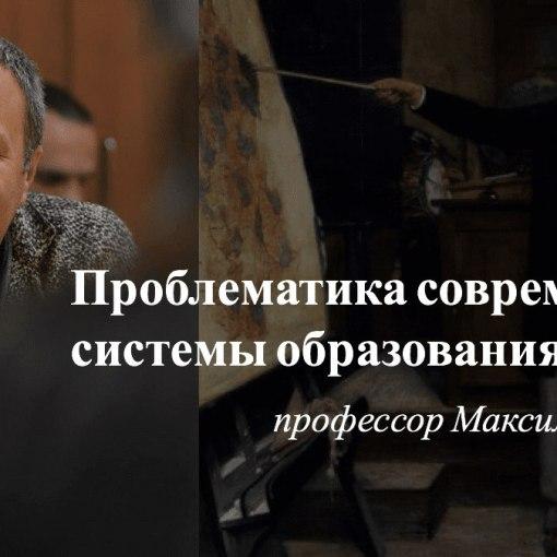 """Проблематика современной системы образования или кандидатом наук быть """"попсово""""? 8"""