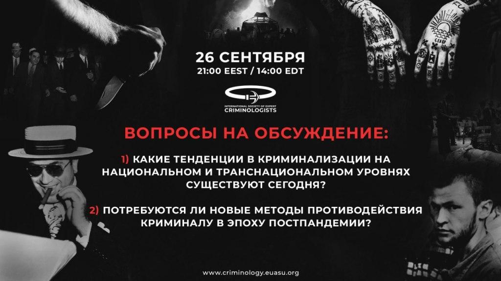 """Круглый стол """"Международного научного общества экспертов криминологов"""" 3"""