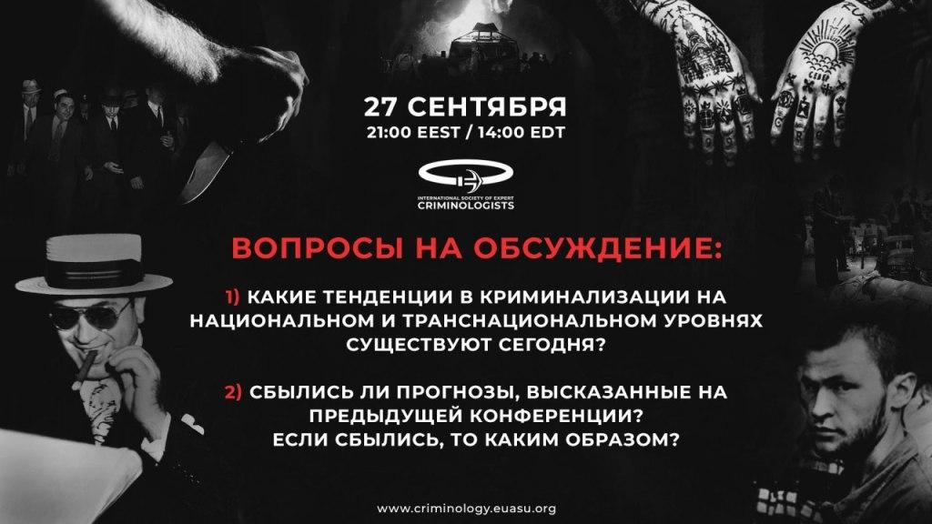 """Круглый стол """"Международного научного общества экспертов криминологов"""" 4"""