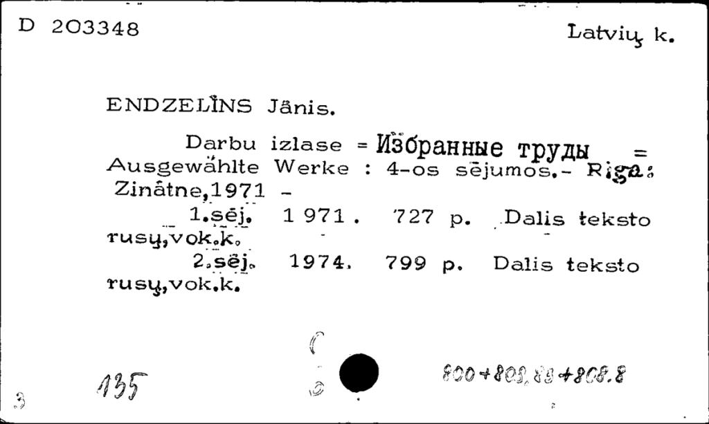 Янис Эндзелинс, который написал в Харькове «Латышскую грамматику» 4