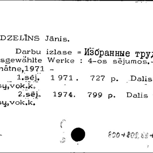 Янис Эндзелинс, который написал в Харькове «Латышскую грамматику» 9