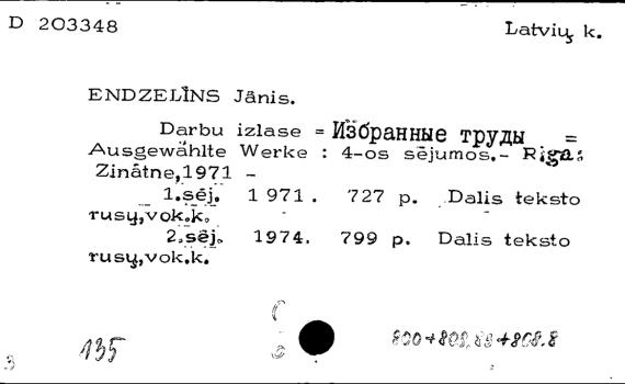 Янис Эндзелинс, который написал в Харькове «Латышскую грамматику» 13