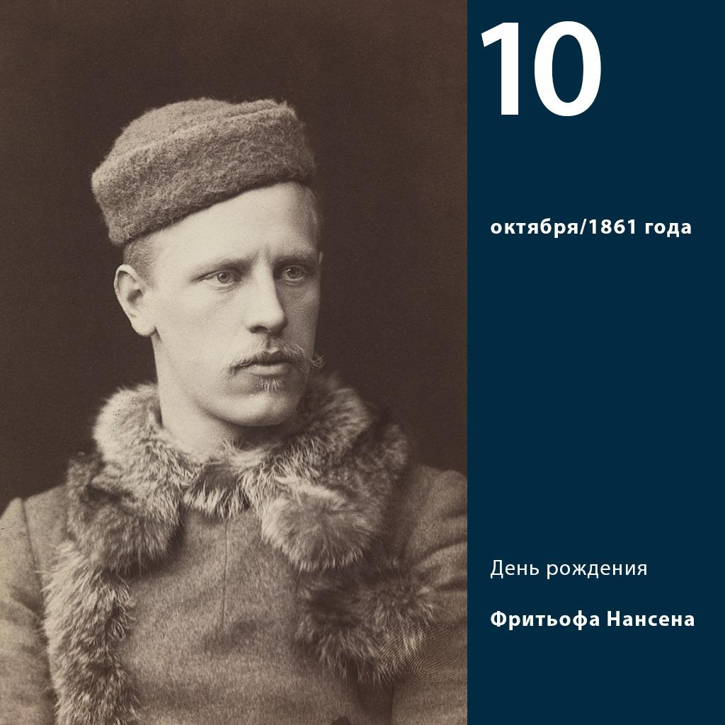 Норвежский ученый Фритьоф Нансен (Fridtjof Nansen) 2