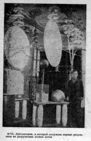 Разложение атомного ядра. Статья за 1933 год Ю. Худакова 4
