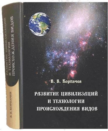 Вадим Корпачёв: «Наука должна изучать всё, а не открещиваться» 2