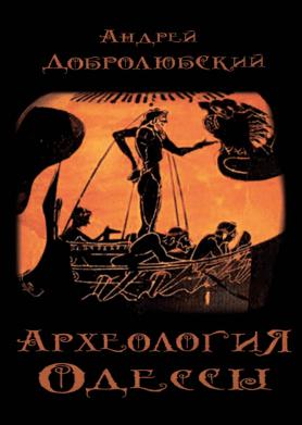 Андрей Добролюбский: «Историческое источниковедение полно фальшивок» 25
