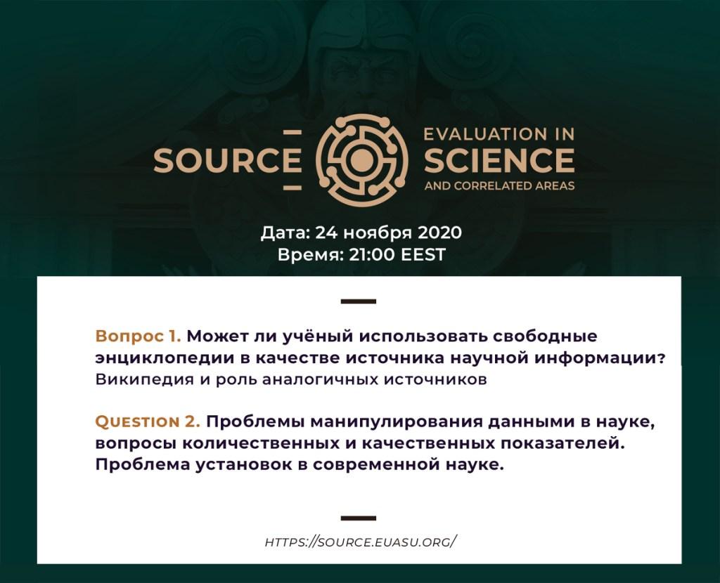 Свободные энциклопедии и манипуляция данными 2