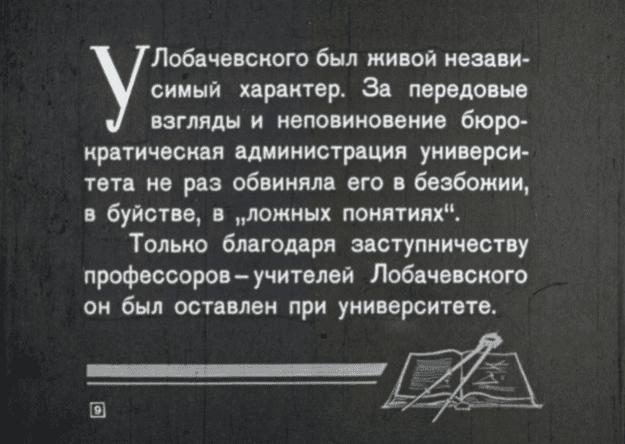 Неэвклидова геометрия и её создатель Николай Лобачевский 8