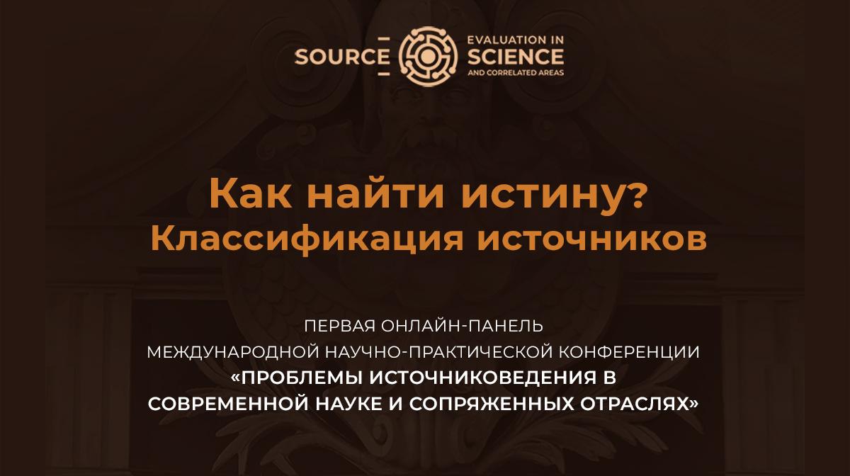 Как найти истину? Классификация источников 1