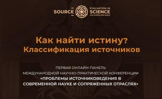 Как найти истину? Классификация источников 9