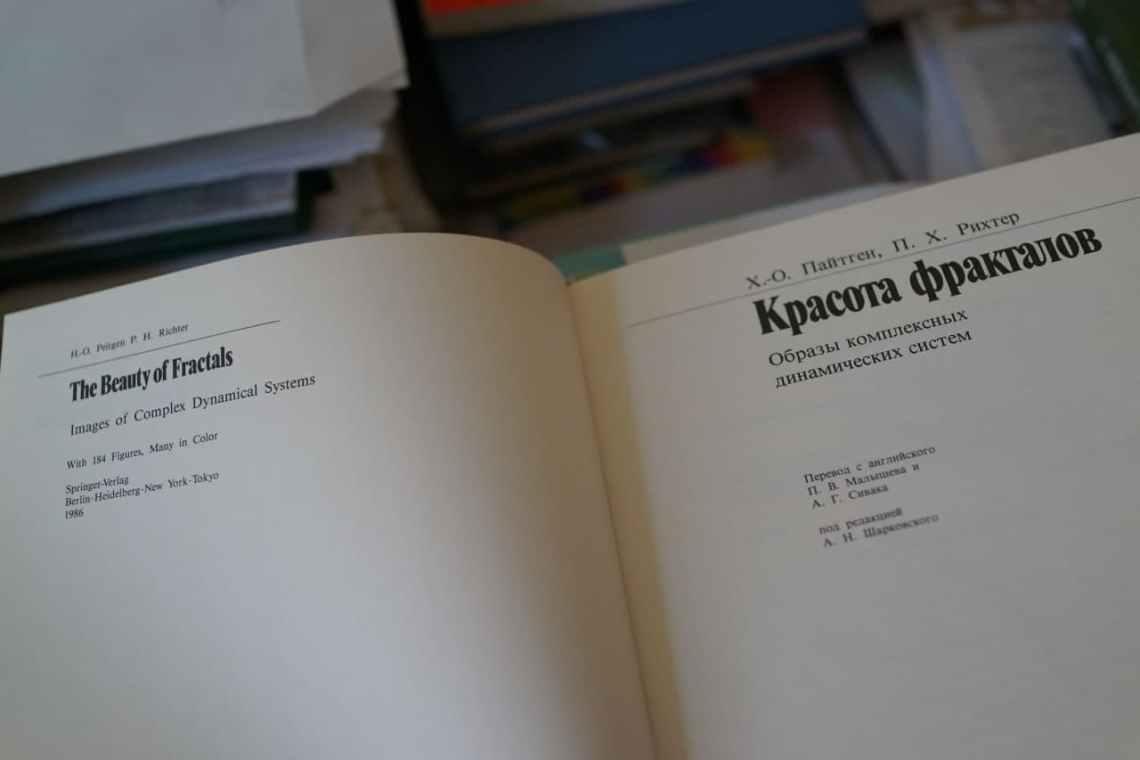 Интервью со всемирно известным математиком А.Н. Шарковским из Киева 13