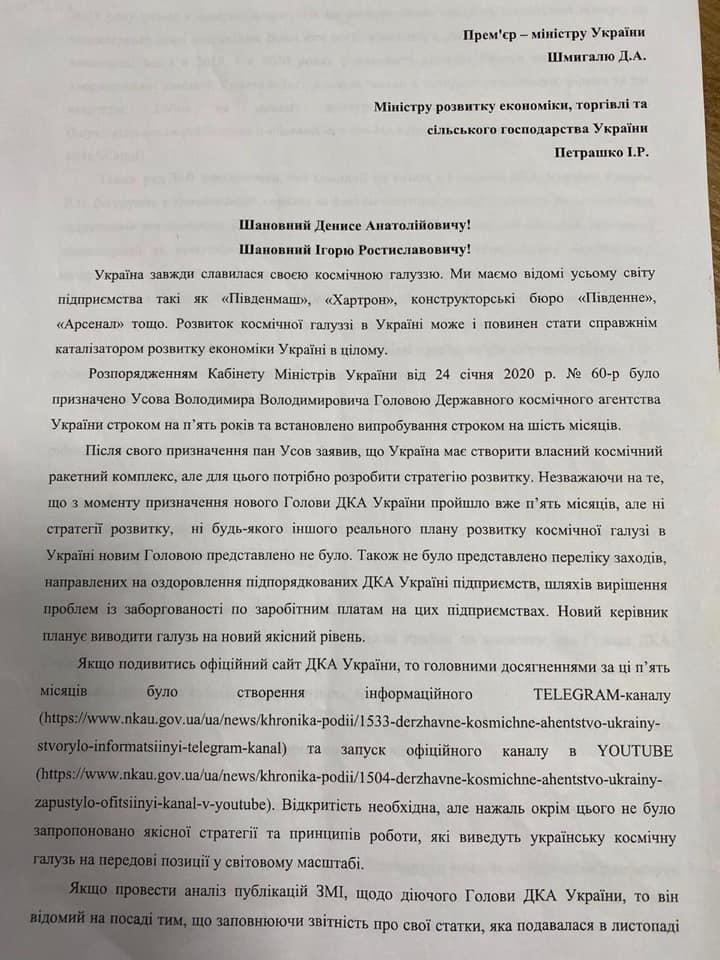 Одессит Владимир Усов больше не заведует украинским космосом 2