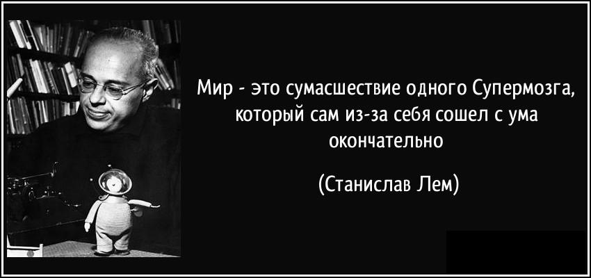 Станислав Лем: цитаты о будущем нашего мира и о месте человека в нём 1