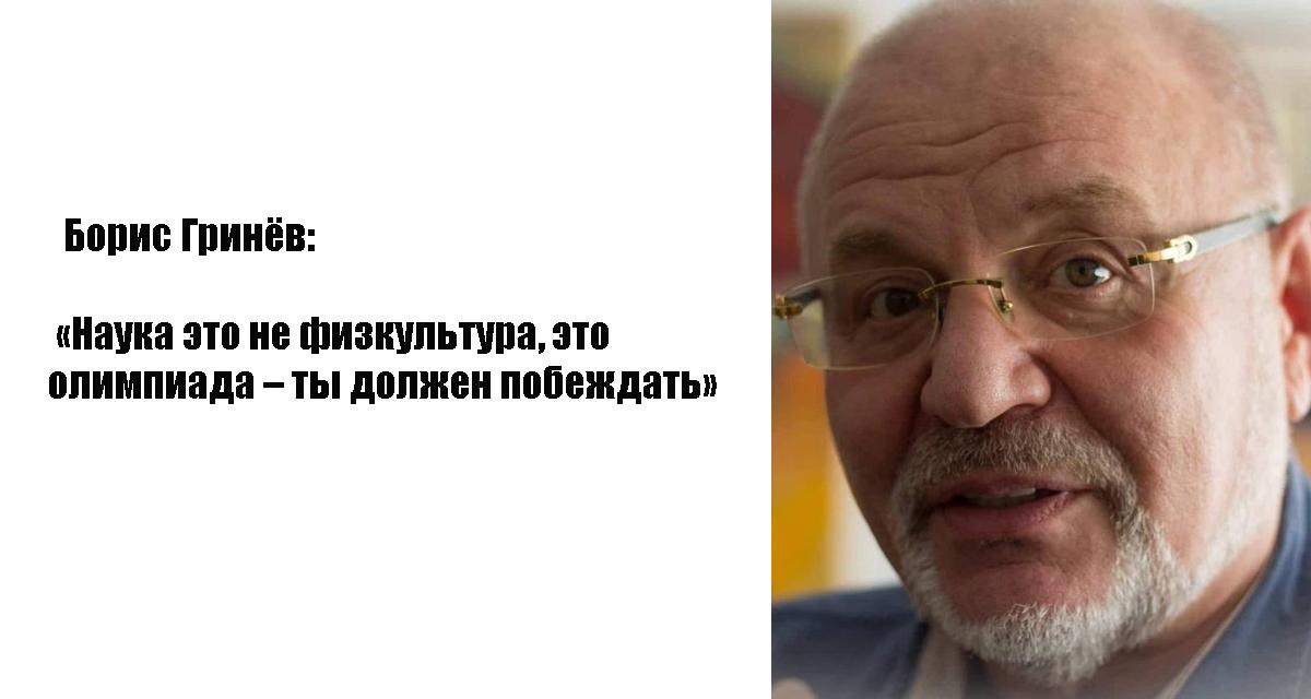 Борис Гринёв: «Наука это не физкультура, это олимпиада – ты должен побеждать» 1