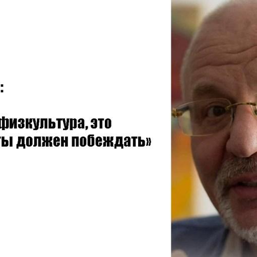 Борис Гринёв: «Наука это не физкультура, это олимпиада – ты должен побеждать» 4
