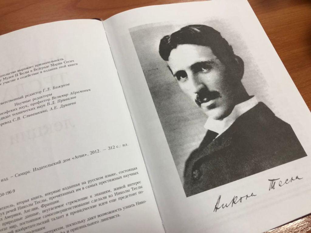 Никола Тесла: как космические силы определяют наши судьбы 2