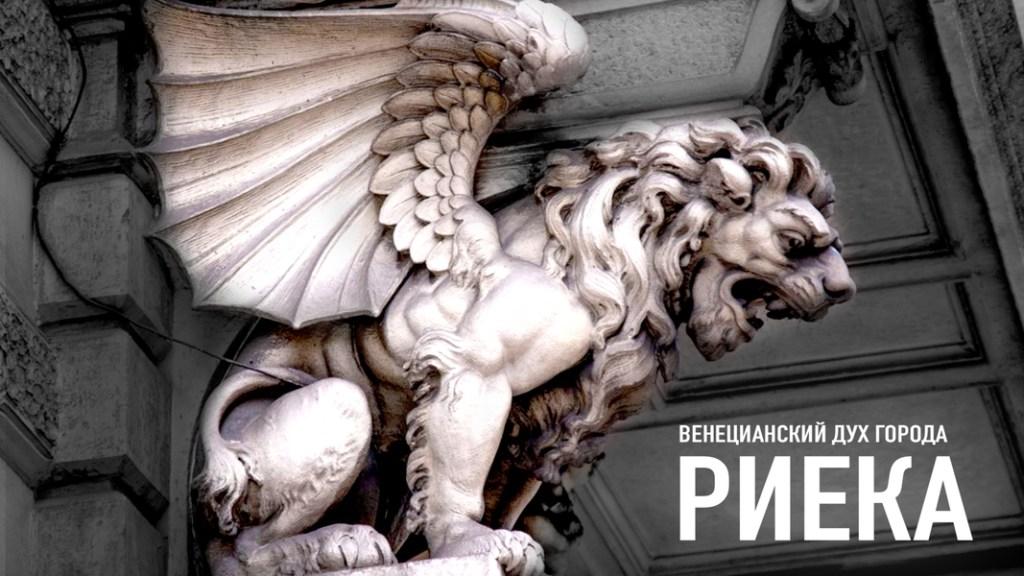 Венецианская цивилизация на хорватском Севере: научная экспедиция 2