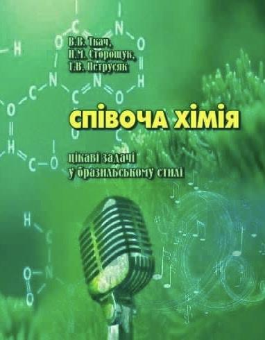 Влюблëн в Бразилию: история успеха молодого украинского химика-полиглота 4