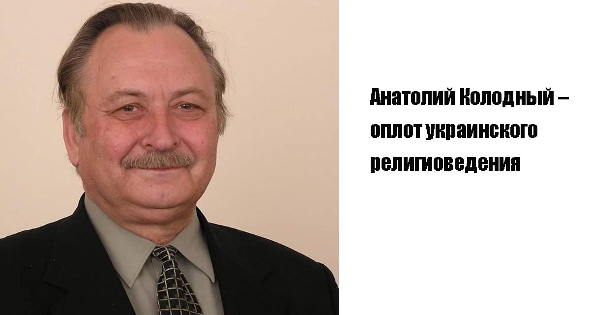 Анатолий Колодный – оплот украинского религиоведения 1