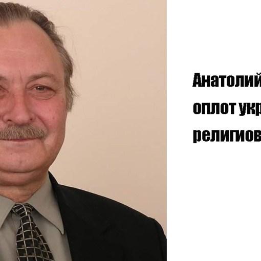 Анатолий Колодный – оплот украинского религиоведения 2