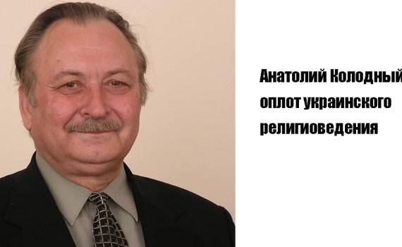 Анатолий Колодный – оплот украинского религиоведения 6
