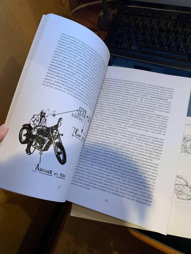 Методическое пособие по исследованию субкультур «Нарисуйте субкультуру» (PDF) 4