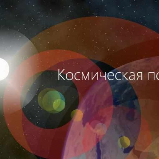 Космическая психология в дни Гагарина и сегодня 9