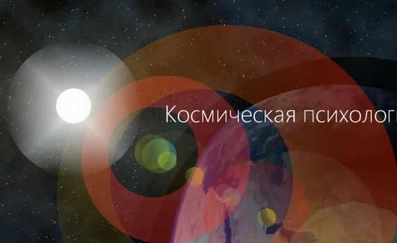 Космическая психология в дни Гагарина и сегодня 1