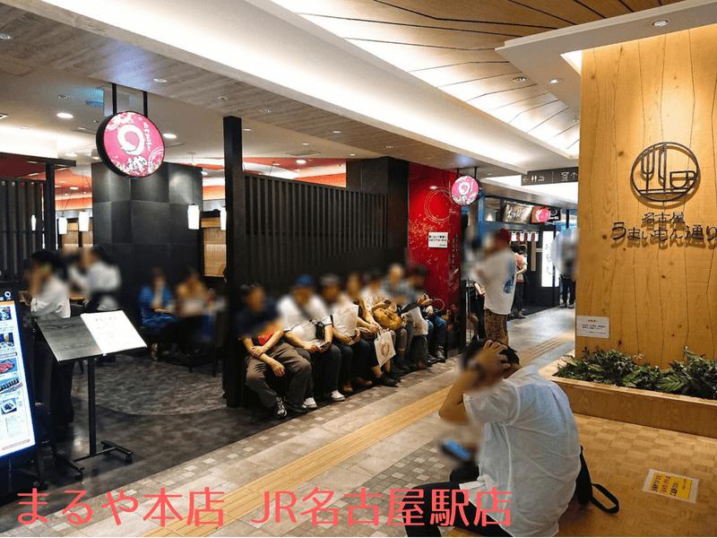 まるや@JR名古屋駅