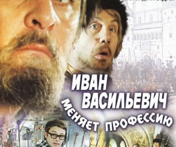 Iván Vasilíevich cambia de profesión