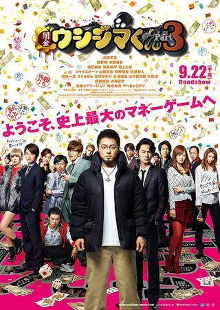 ウシジマくん映画 3