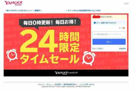 2FOD_Yahoo!にログイン _R
