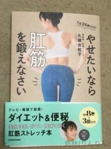 痩せたいなら肛筋を鍛えなさい