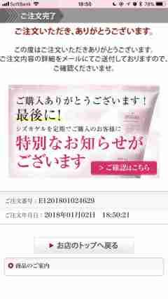 特別なお知らせ_R