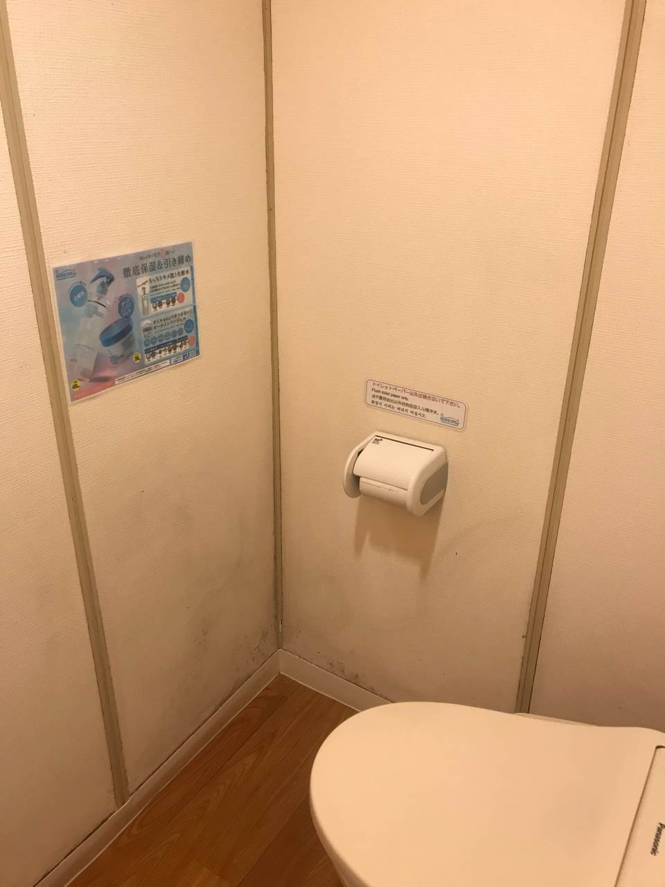 キレイモ道玄坂 トイレ_R