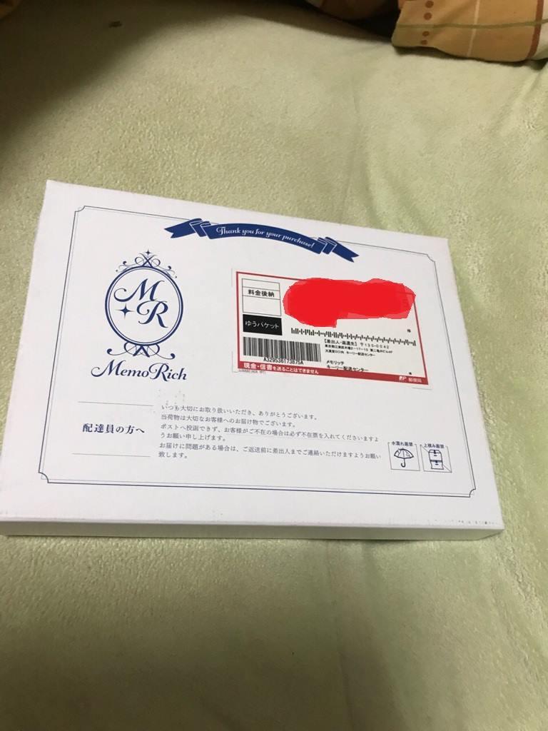 メモリッチ_届いた時の箱