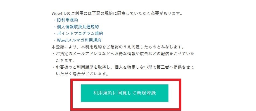 5.5 お客様情報入力画面下部_R