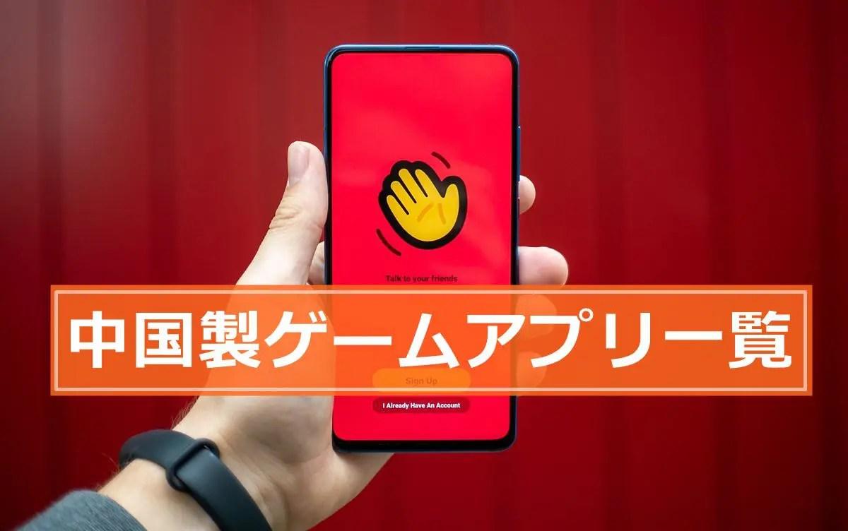 中国ゲームアプリ一覧
