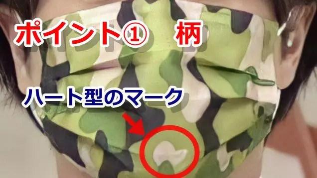 櫻井翔の迷彩柄マスクのポイント①「ハートのような柄がある」