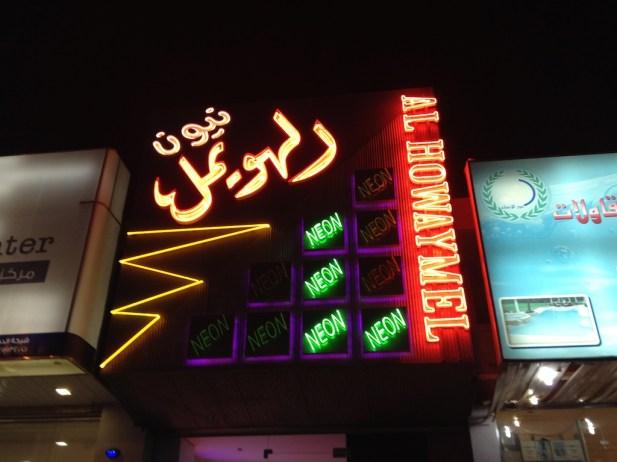 Neon store