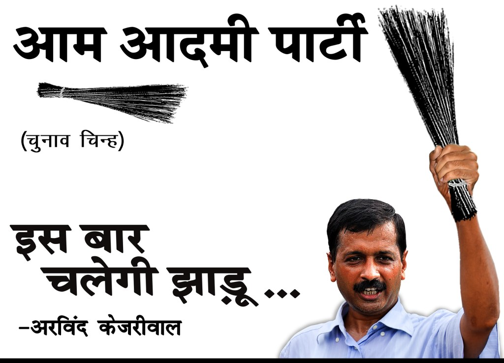 AAP-Poster-UnBumf