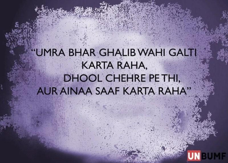 Mirza-Ghalib-Quotes-1-UnBumf