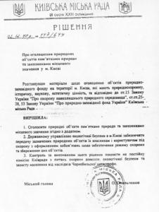 Генплан Києва