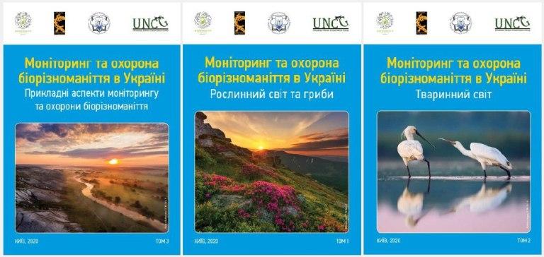 Моніторинг та охорона біорізноманіття в Україні