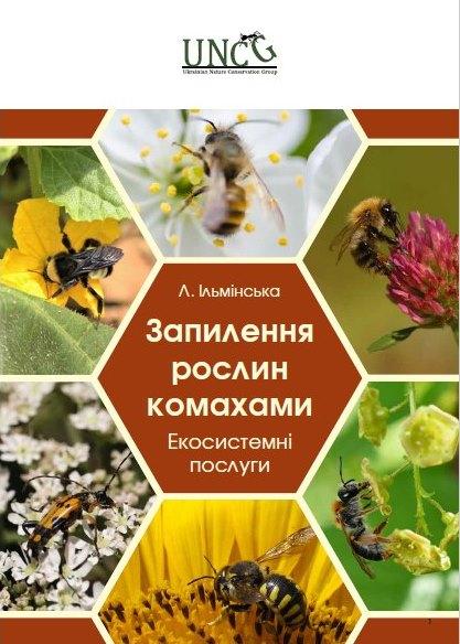Запилення рослин комахами. Екосистемні послуги